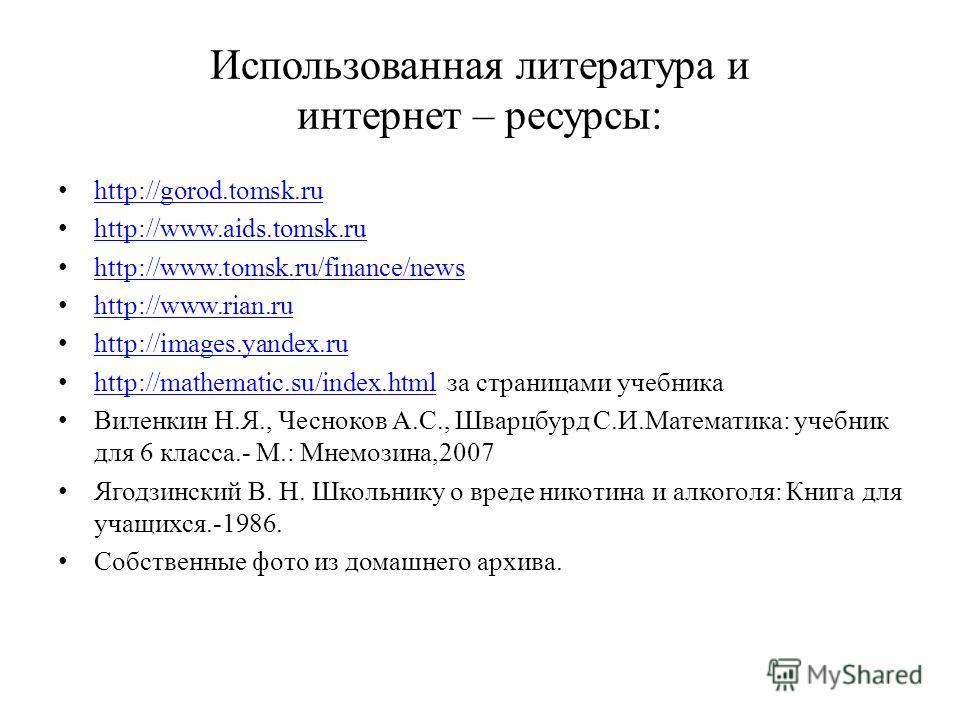 Использованная литература и интернет – ресурсы: http://gorod.tomsk.ru http://www.aids.tomsk.ru http://www.tomsk.ru/finance/news http://www.rian.ru http://images.yandex.ru http://mathematic.su/index.html за страницами учебника http://mathematic.su/ind