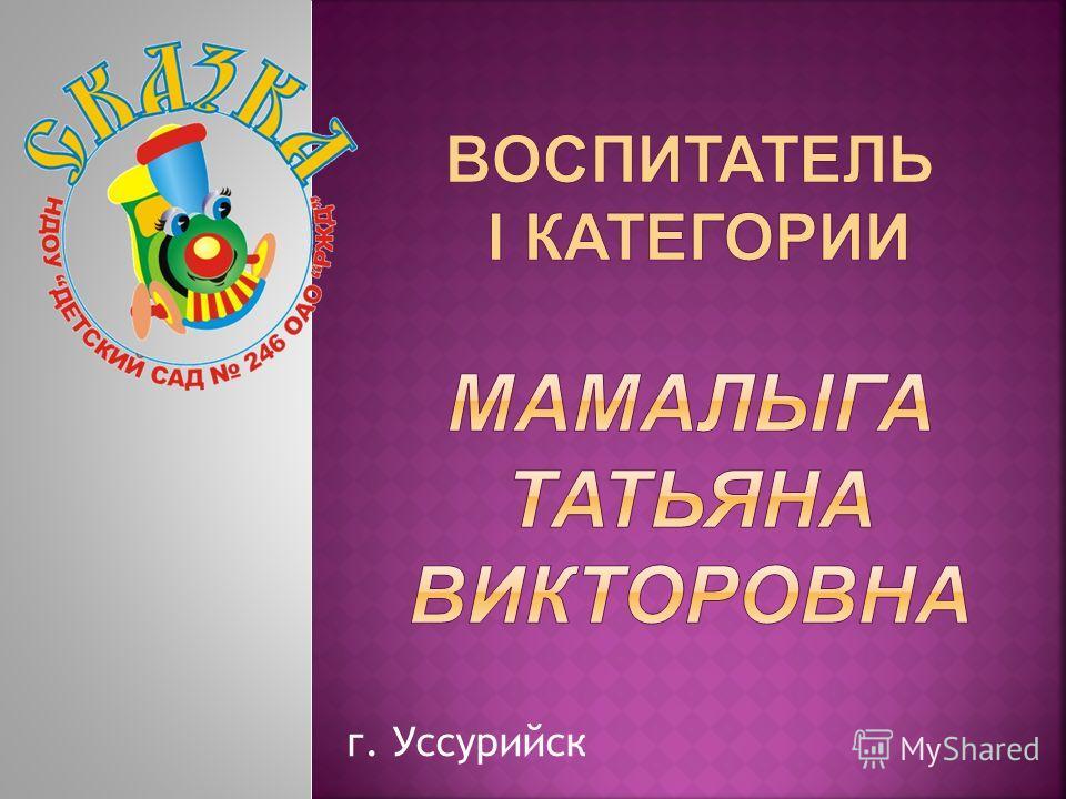 г. Уссурийск