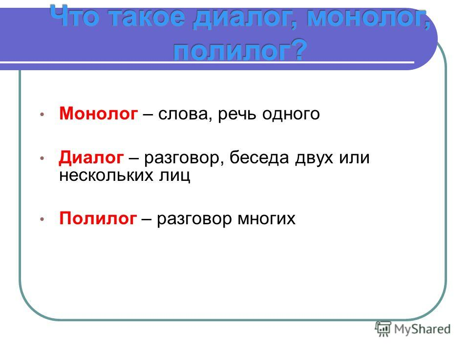 Монолог – слова, речь одного Диалог – разговор, беседа двух или нескольких лиц Полилог – разговор многих