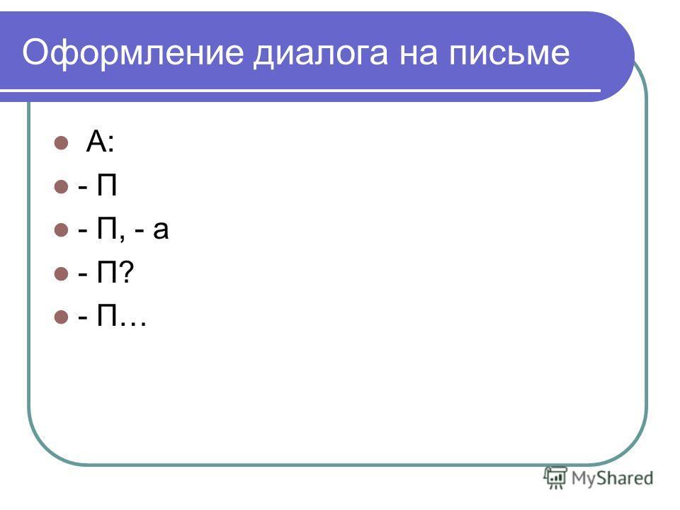 Оформление диалога на письме А: - П - П, - а - П? - П…