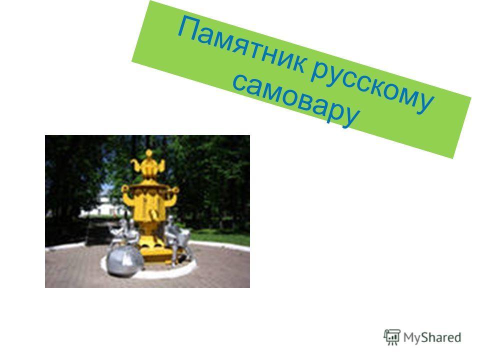 Памятник русскому самовару