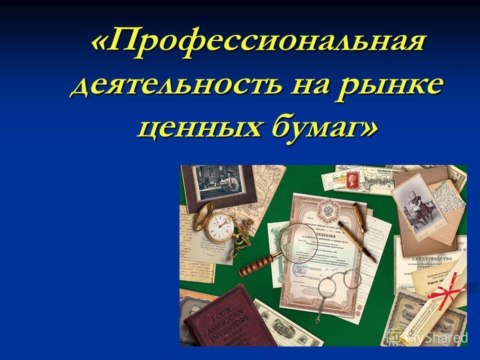 «Профессиональная деятельность на рынке ценных бумаг»