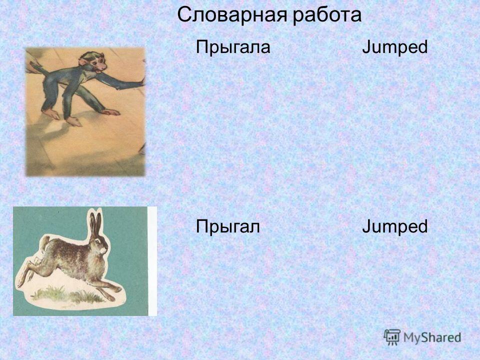 Прыгала Прыгал Jumped Словарная работа
