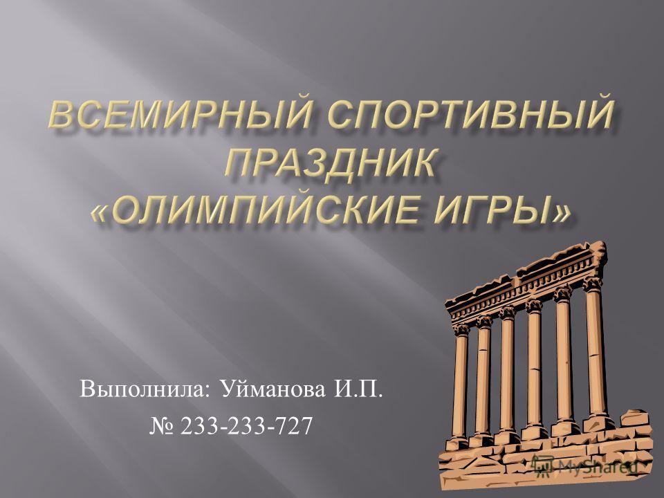 Выполнила : Уйманова И. П. 233-233-727