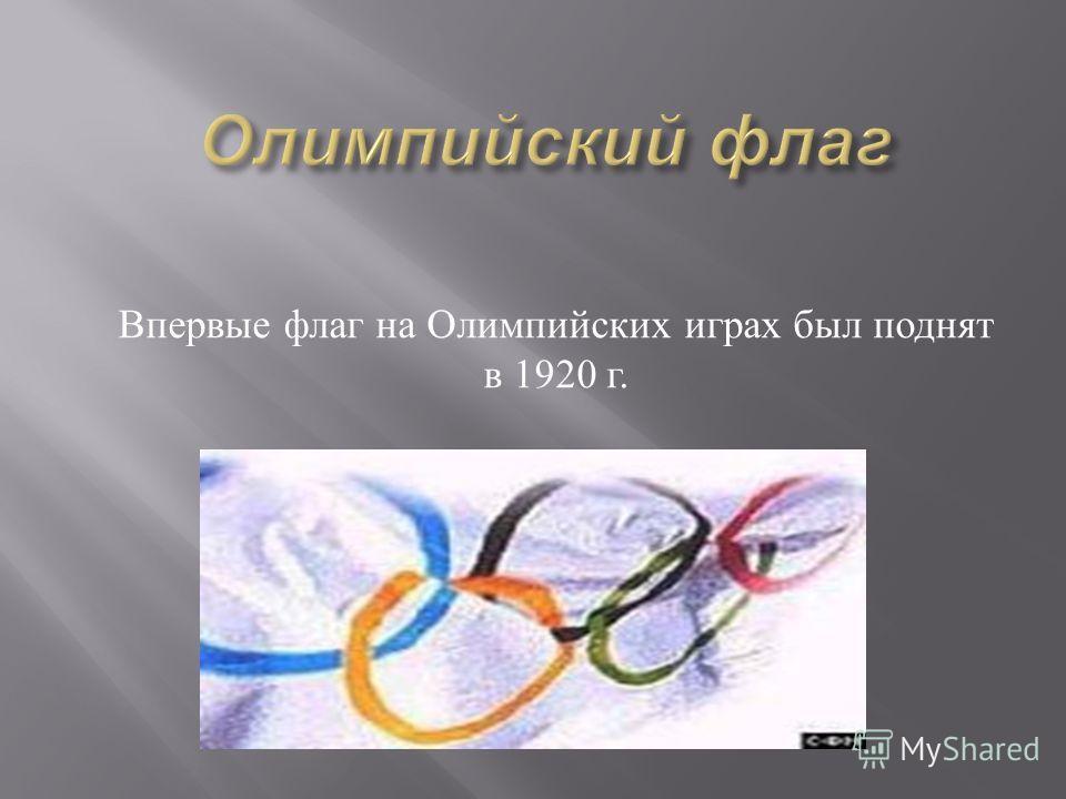 Впервые флаг на Олимпийских играх был поднят в 1920 г.