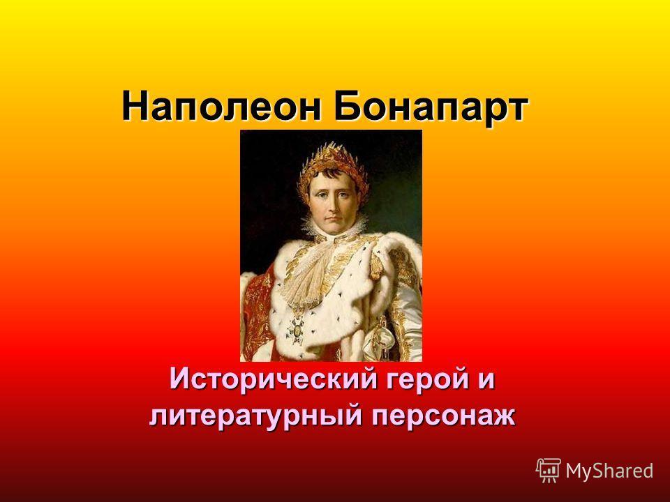 Наполеон Бонапарт Исторический герой и литературный персонаж