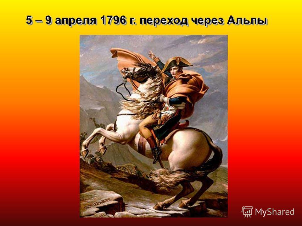 5 – 9 апреля 1796 г. переход через Альпы