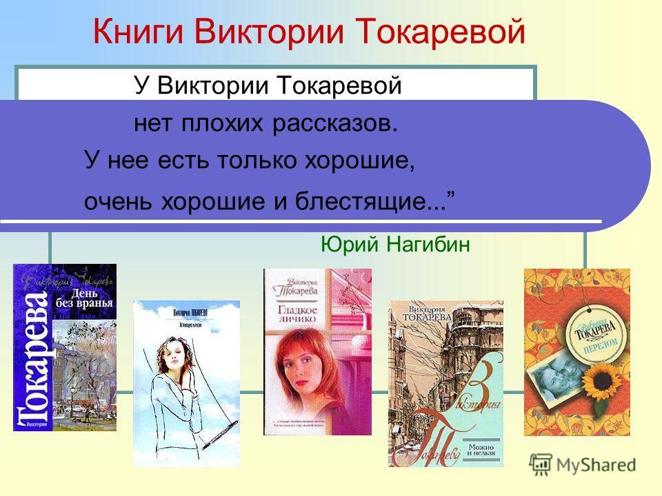 Книги Виктории Токаревой У Виктории Токаревой нет плохих рассказов. У нее есть только хорошие, очень хорошие и блестящие... Юрий Нагибин