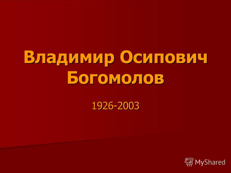 Владимир Осипович Богомолов 1926-2003