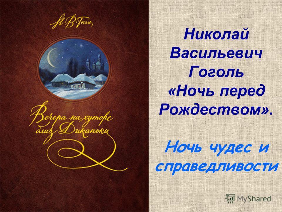 Николай Васильевич Гоголь «Ночь перед Рождеством». Ночь чудес и справедливости