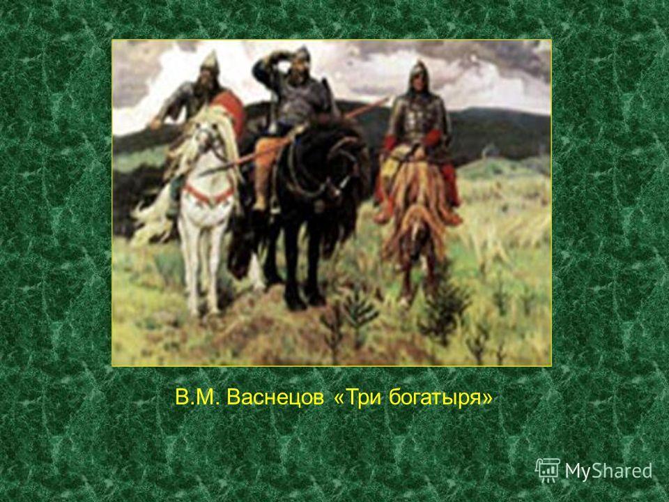 В.М. Васнецов «Три богатыря»
