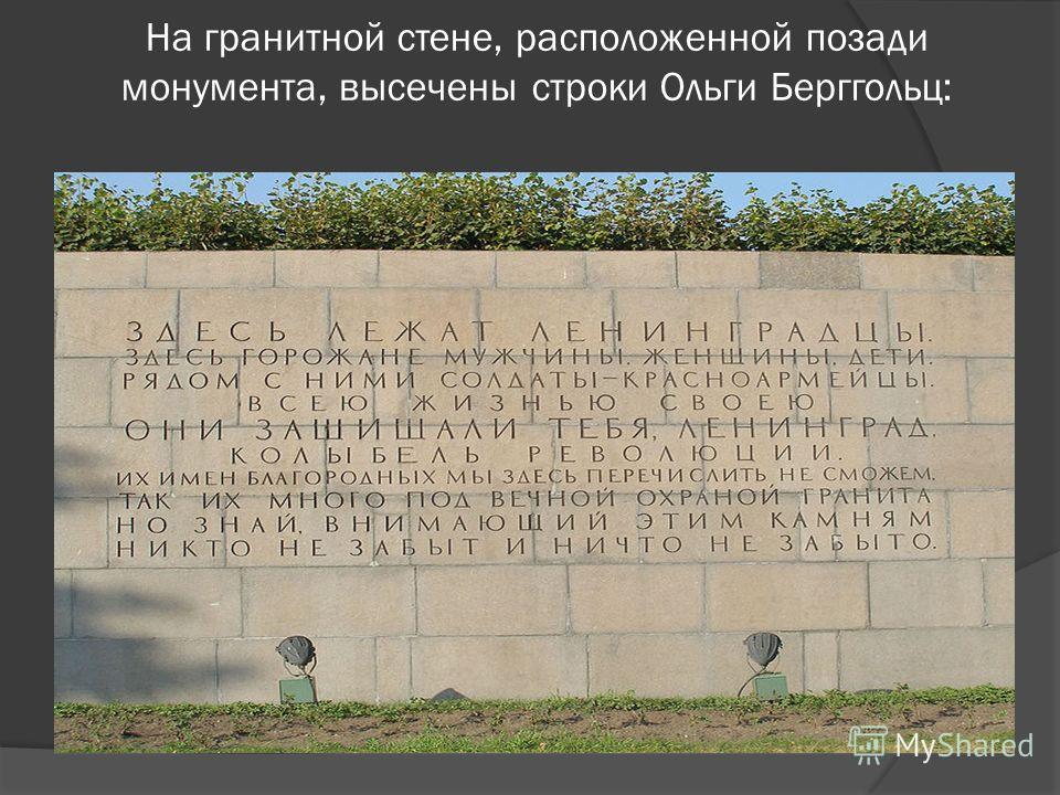 На гранитной стене, расположенной позади монумента, высечены строки Ольги Берггольц: