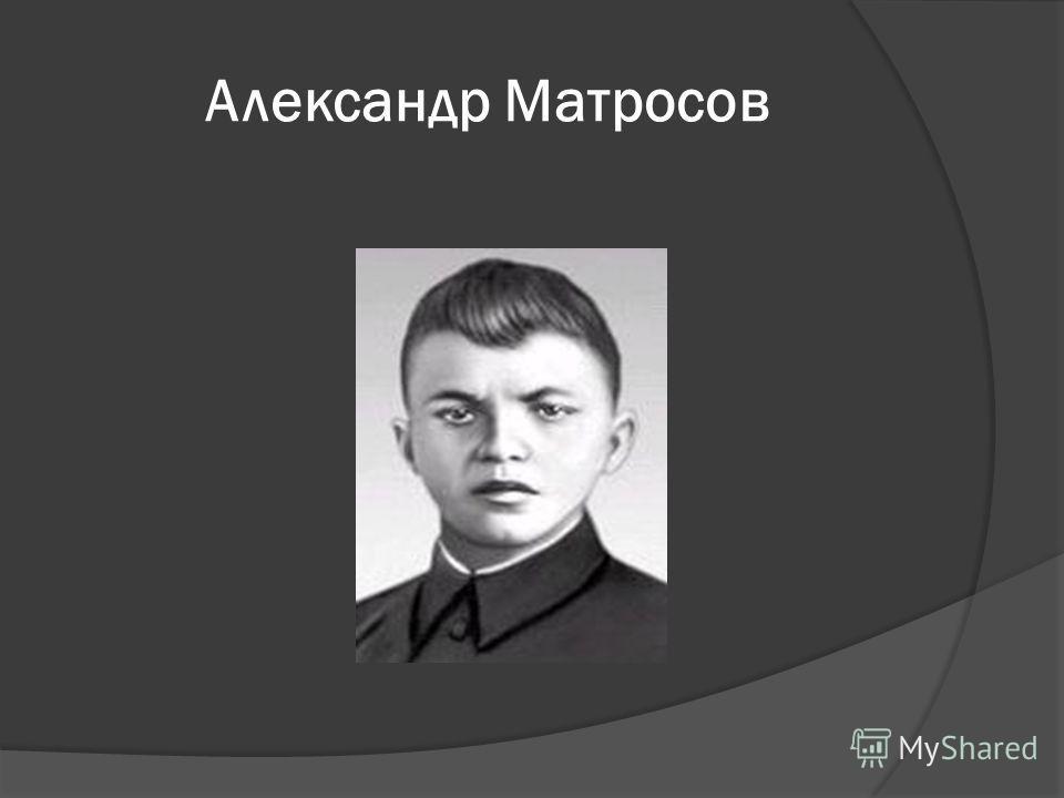 Александр Матросов -