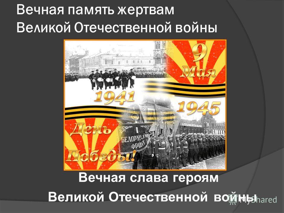 Вечная память жертвам Великой Отечественной войны Вечная слава героям Великой Отечественной войны