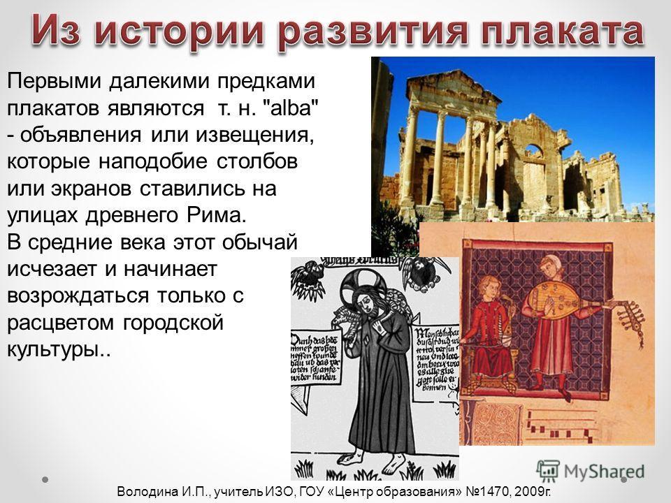 Первыми далекими предками плакатов являются т. н.