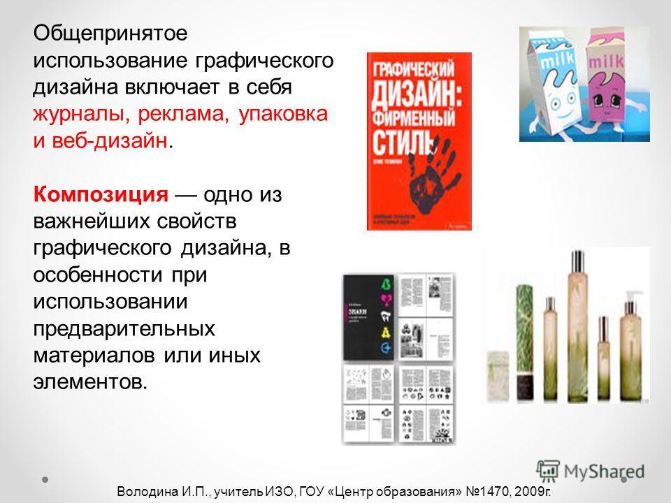Общепринятое использование графического дизайна включает в себя журналы, реклама, упаковка и веб-дизайн. Композиция одно из важнейших свойств графического дизайна, в особенности при использовании предварительных материалов или иных элементов. Володин