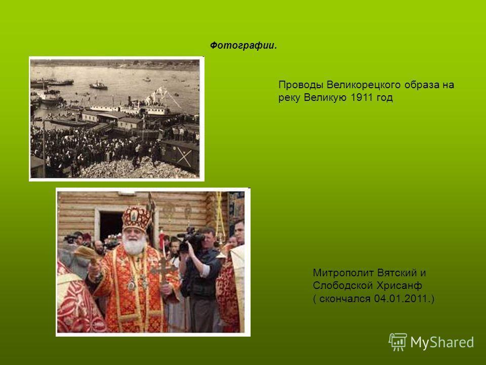 Фотографии. Проводы Великорецкого образа на реку Великую 1911 год Митрополит Вятский и Слободской Хрисанф ( скончался 04.01.2011.)
