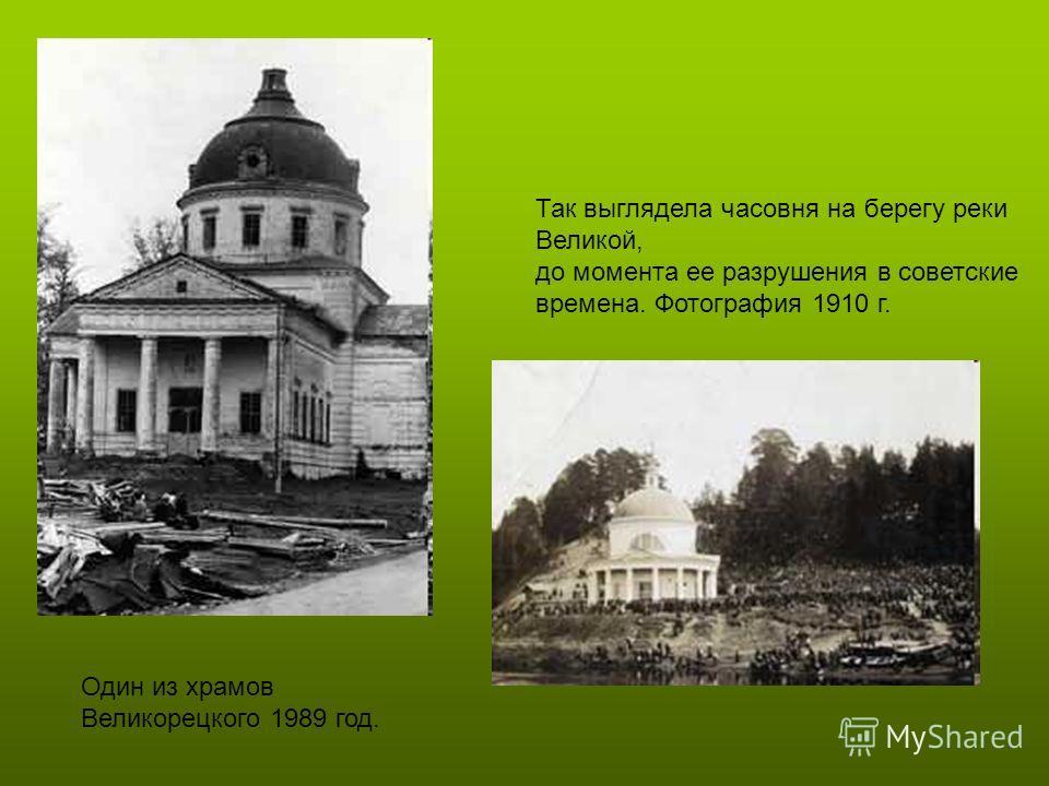 Так выглядела часовня на берегу реки Великой, до момента ее разрушения в советские времена. Фотография 1910 г. Один из храмов Великорецкого 1989 год.