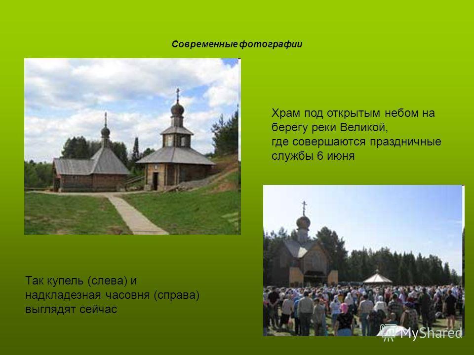 Современные фотографии Так купель (слева) и надкладезная часовня (справа) выглядят сейчас Храм под открытым небом на берегу реки Великой, где совершаются праздничные службы 6 июня