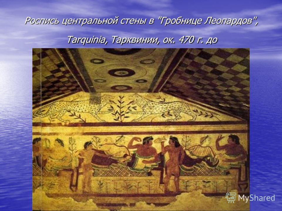 Роспись центральной стены в Гробнице Леопардов, Tarquinia, Тарквинии, ок. 470 г. до