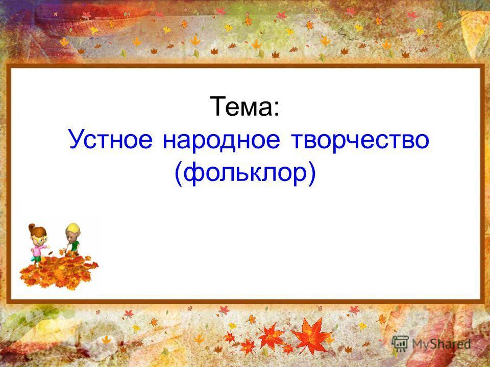 Тема: Устное народное творчество (фольклор)