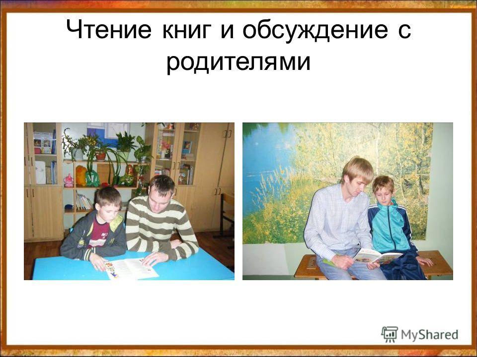 Чтение книг и обсуждение с родителями