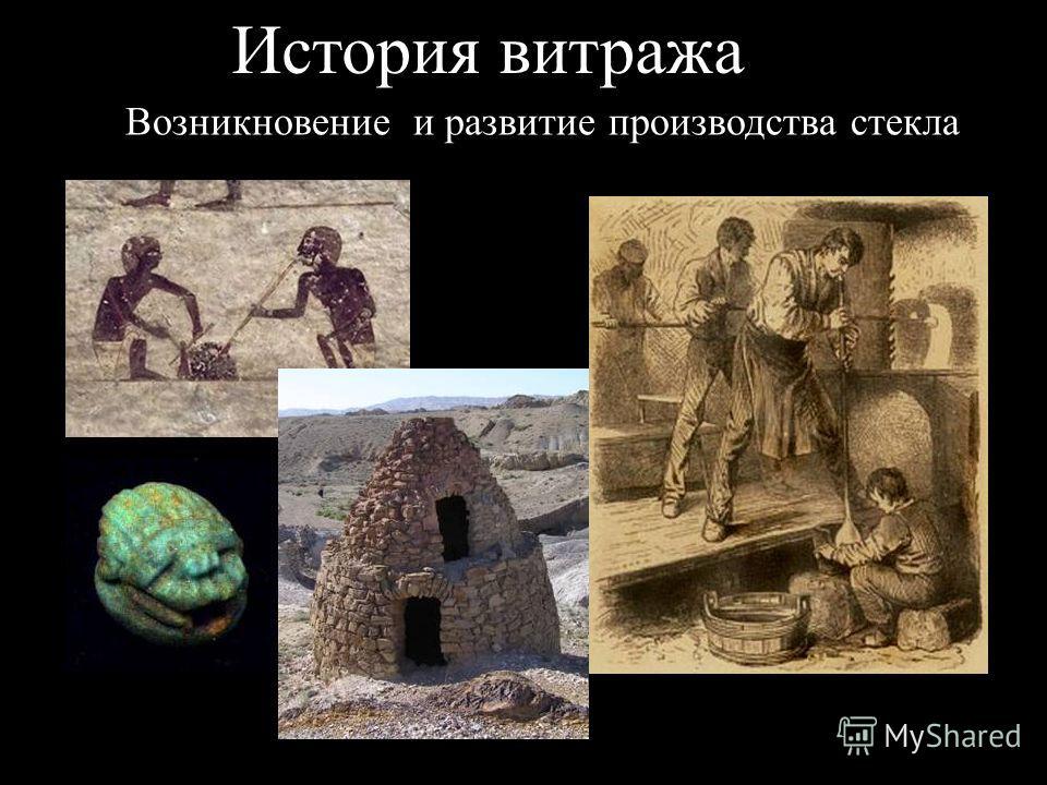 История витража Возникновение и развитие производства стекла