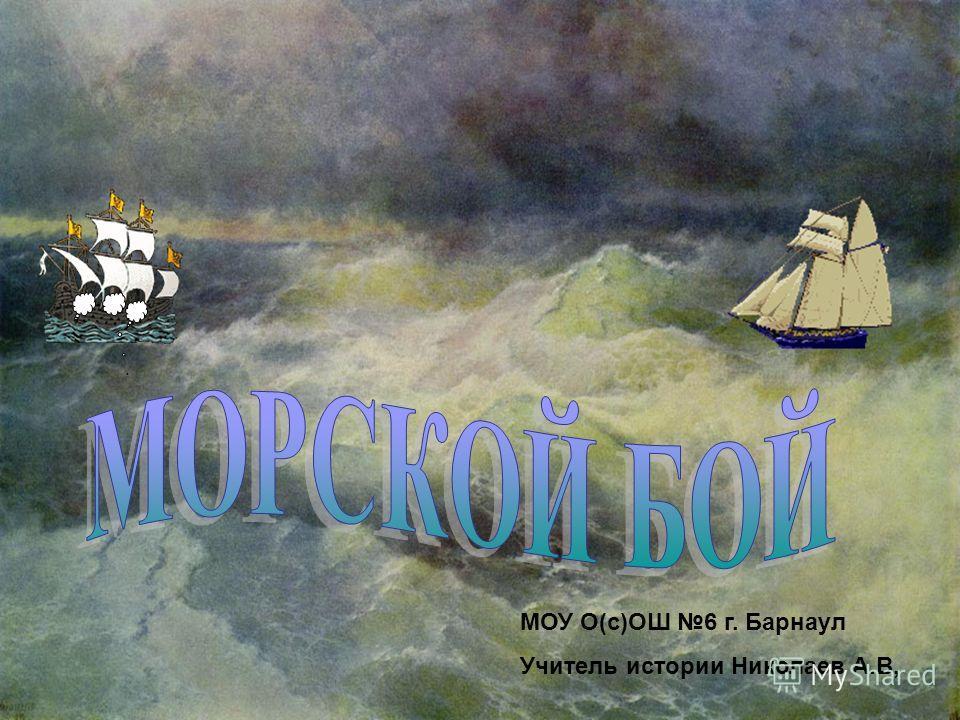 МОУ О(с)ОШ 6 г. Барнаул Учитель истории Николаев А.В,