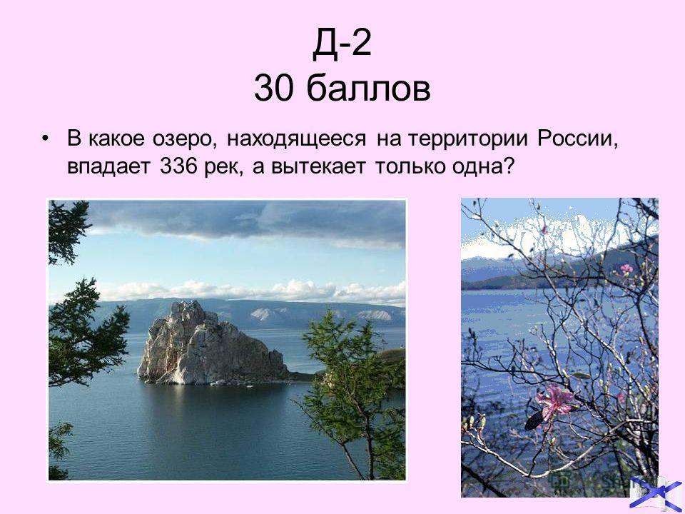 Д-2 30 баллов В какое озеро, находящееся на территории России, впадает 336 рек, а вытекает только одна?