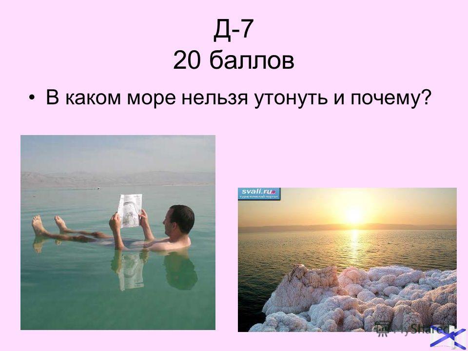 Д-7 20 баллов В каком море нельзя утонуть и почему?