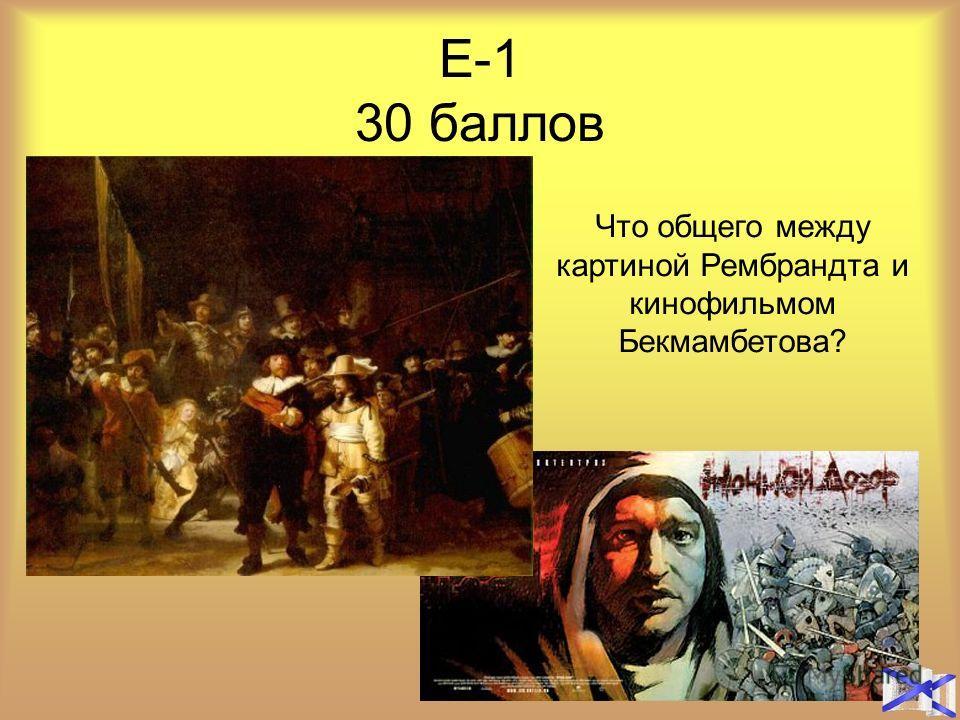 Е-1 30 баллов Что общего между картиной Рембрандта и кинофильмом Бекмамбетова?
