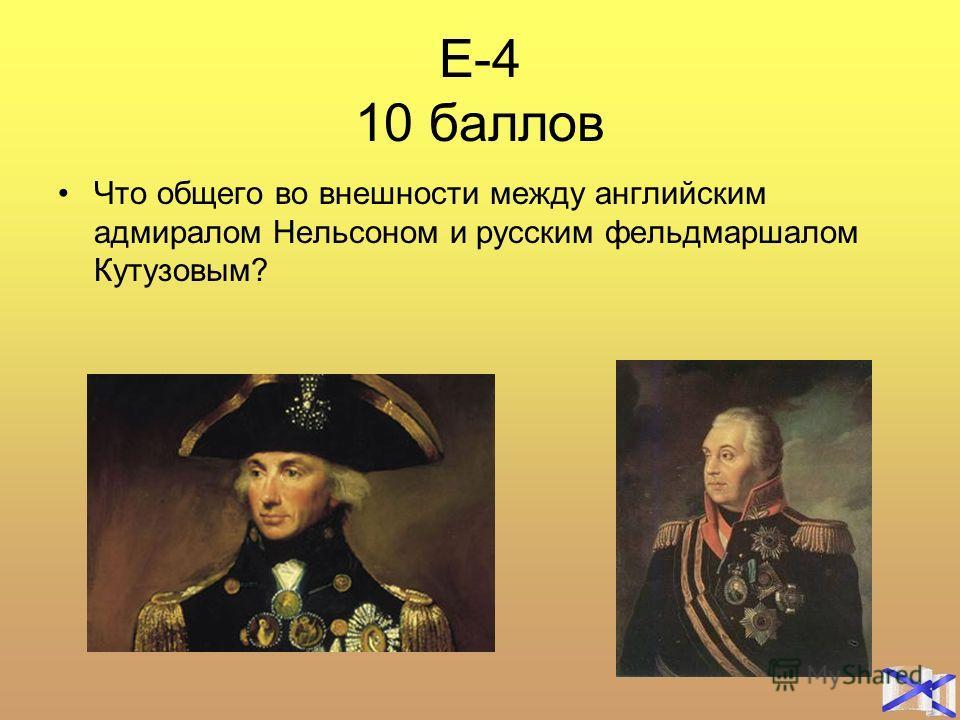Е-4 10 баллов Что общего во внешности между английским адмиралом Нельсоном и русским фельдмаршалом Кутузовым?