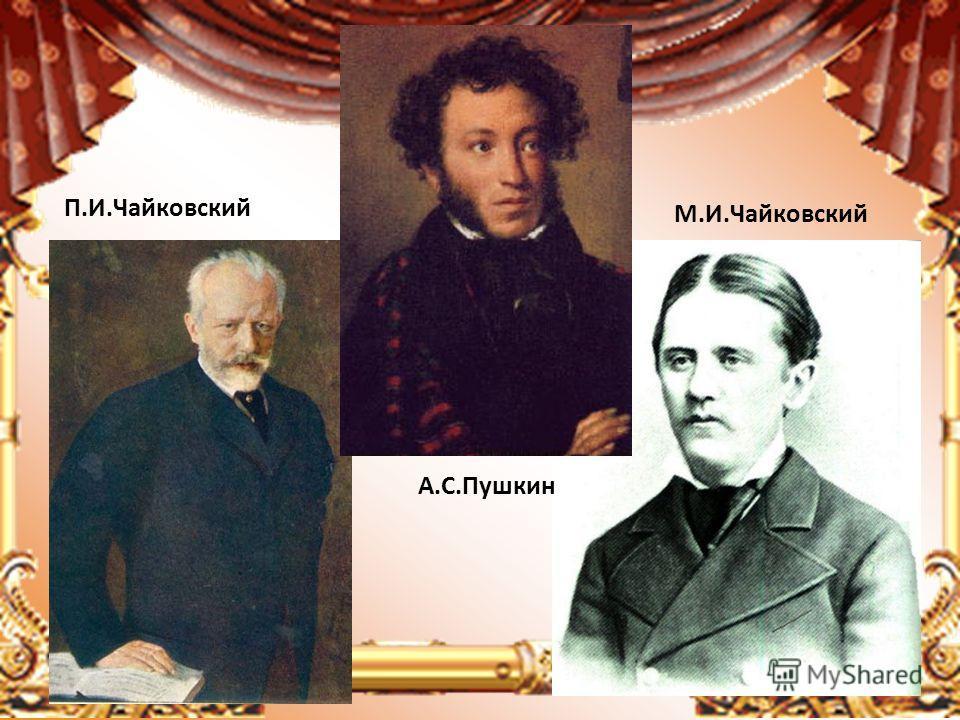 П.И.Чайковский М.И.Чайковский А.С.Пушкин