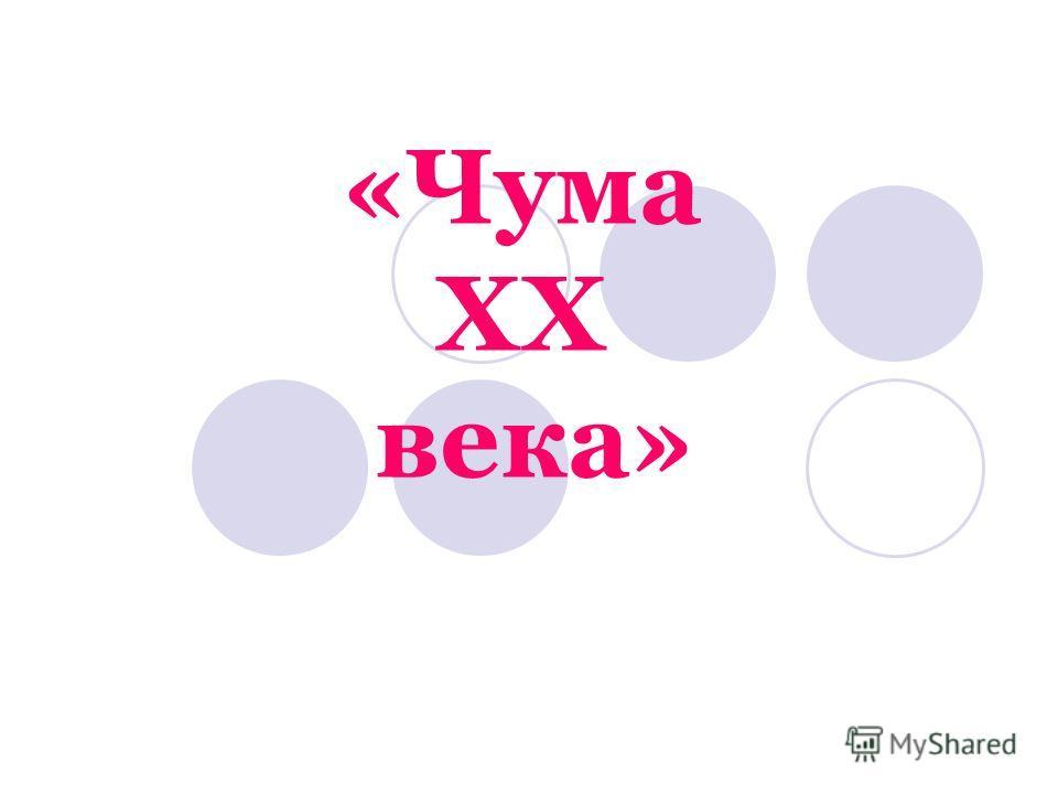 «Чума XX века»