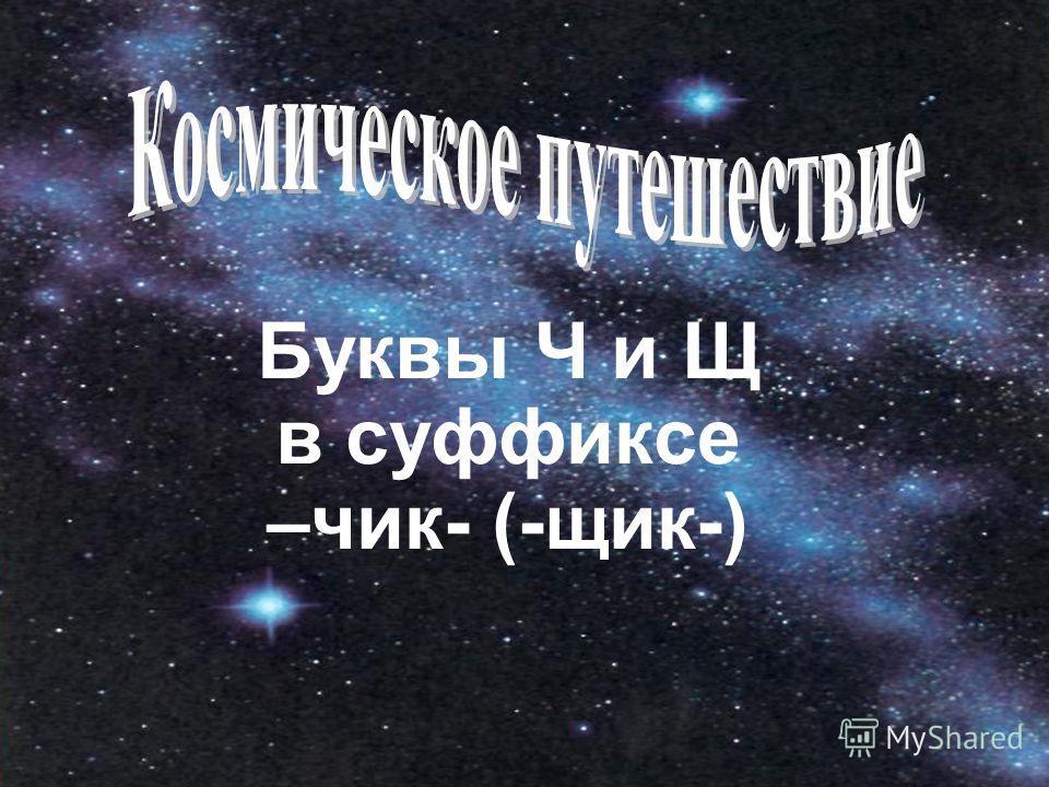 Буквы Ч и Щ в суффиксе –чик- (-щик-)