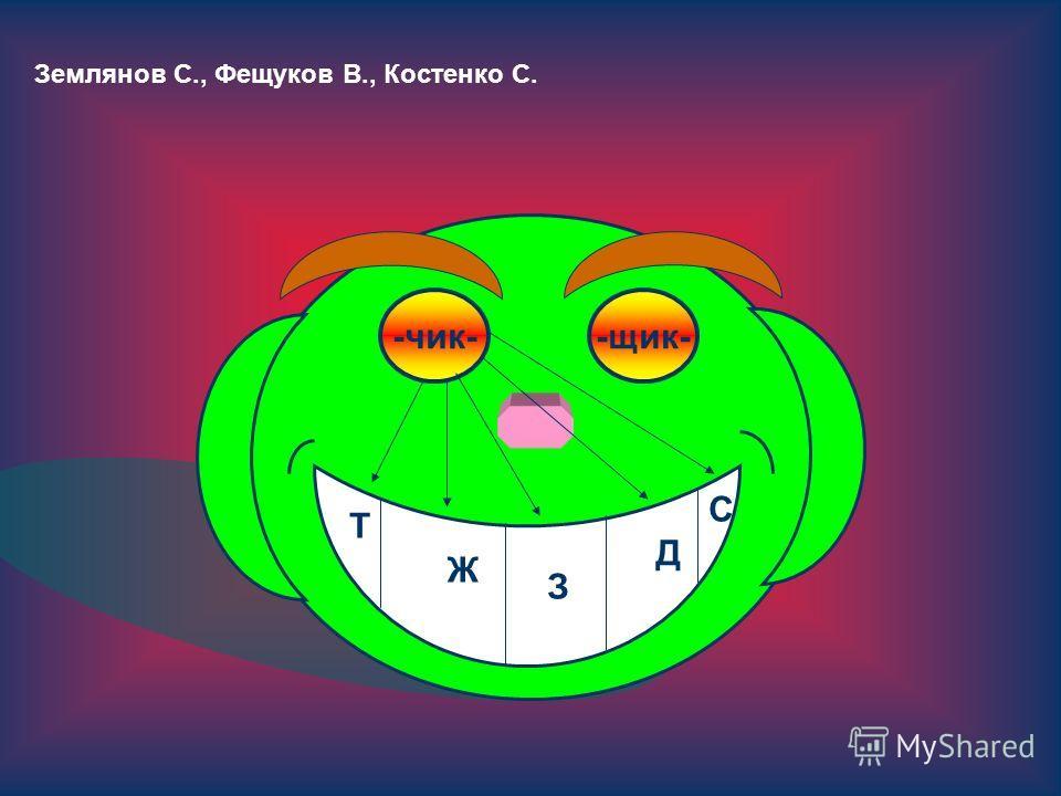 Землянов С., Фещуков В., Костенко С. -чик- -щик- Т Ж З Д С