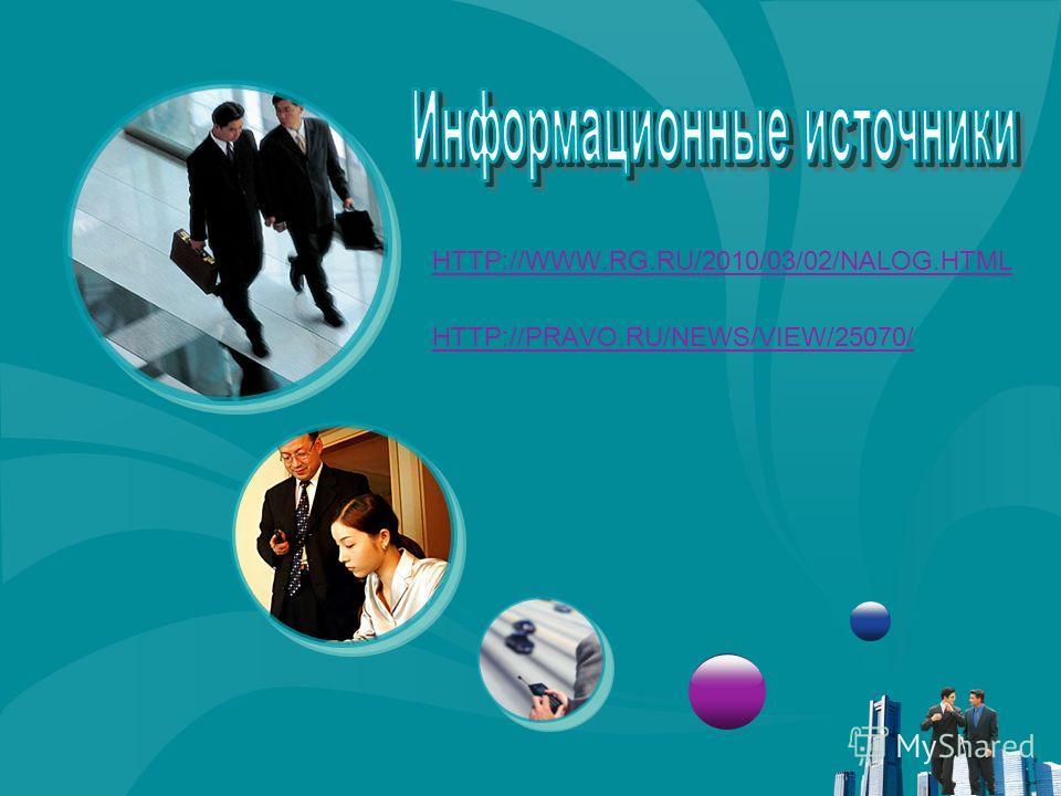 HTTP://WWW.RG.RU/2010/03/02/NALOG.HTML HTTP://PRAVO.RU/NEWS/VIEW/25070/