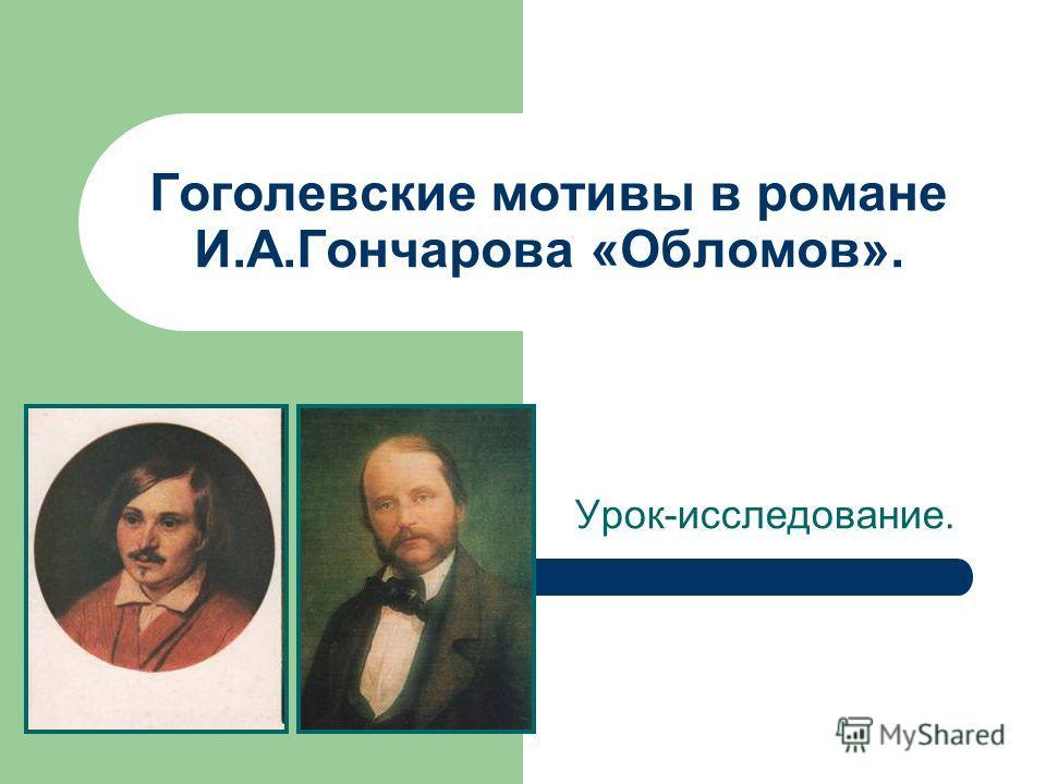 Гоголевские мотивы в романе И.А.Гончарова «Обломов». Урок-исследование.