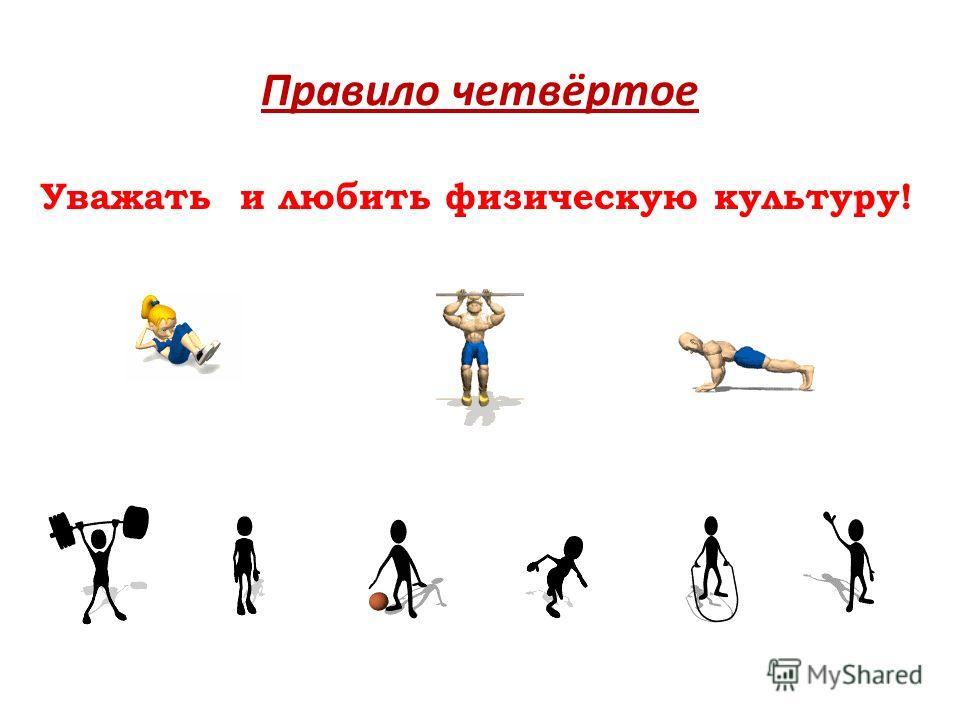 Правило четвёртое Уважать и любить физическую культуру!