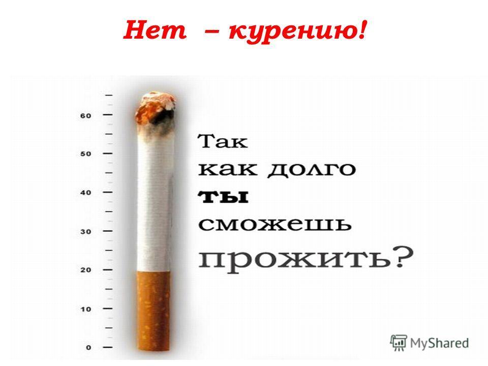 Нет – курению!
