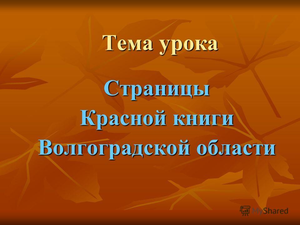 Тема урока Страницы Красной книги Волгоградской области