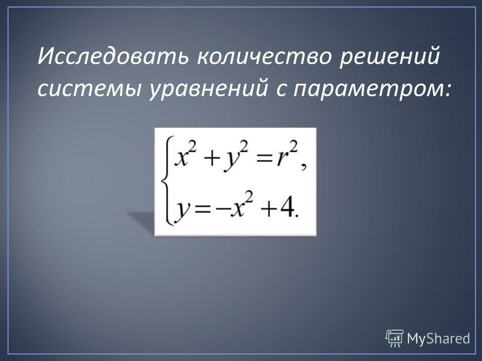 Исследовать количество решений системы уравнений с параметром :