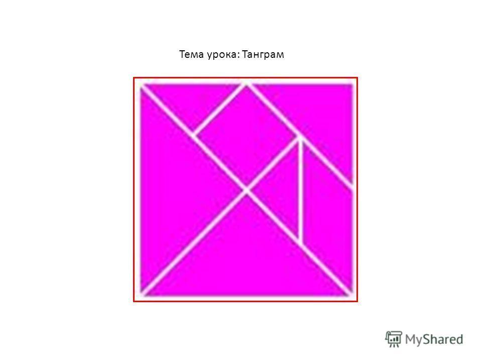 Тема урока: Танграм