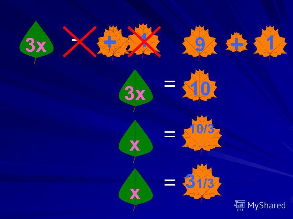1 9 = - 3x3x 1 1 10 = 3x3x = x 10/3 = x 3 1/3