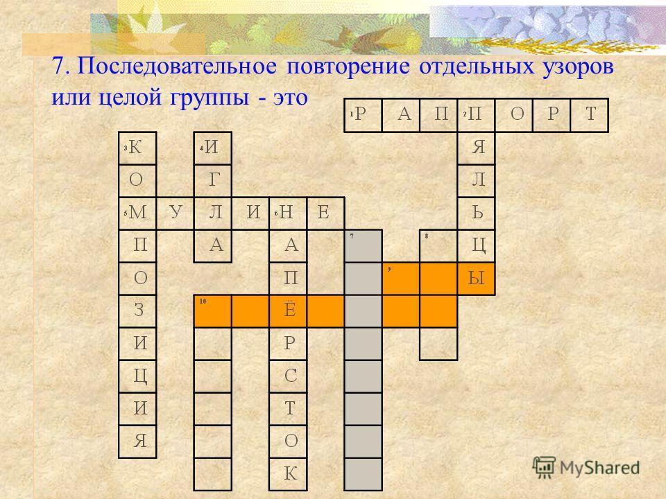 7. Последовательное повторение отдельных узоров или целой группы - это