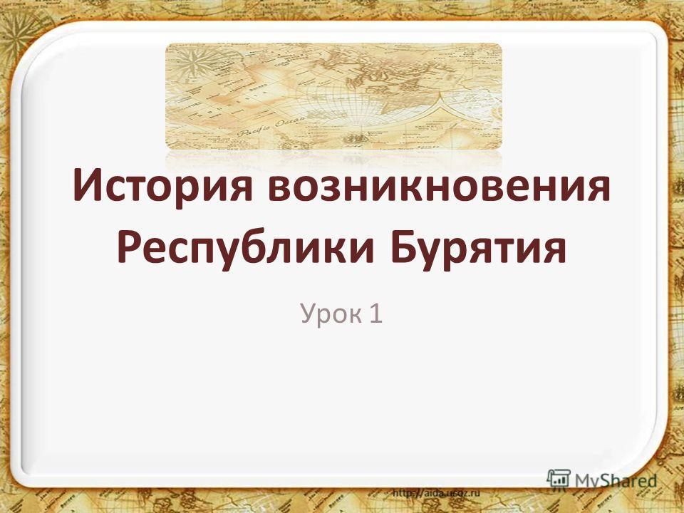 История возникновения Республики Бурятия Урок 1