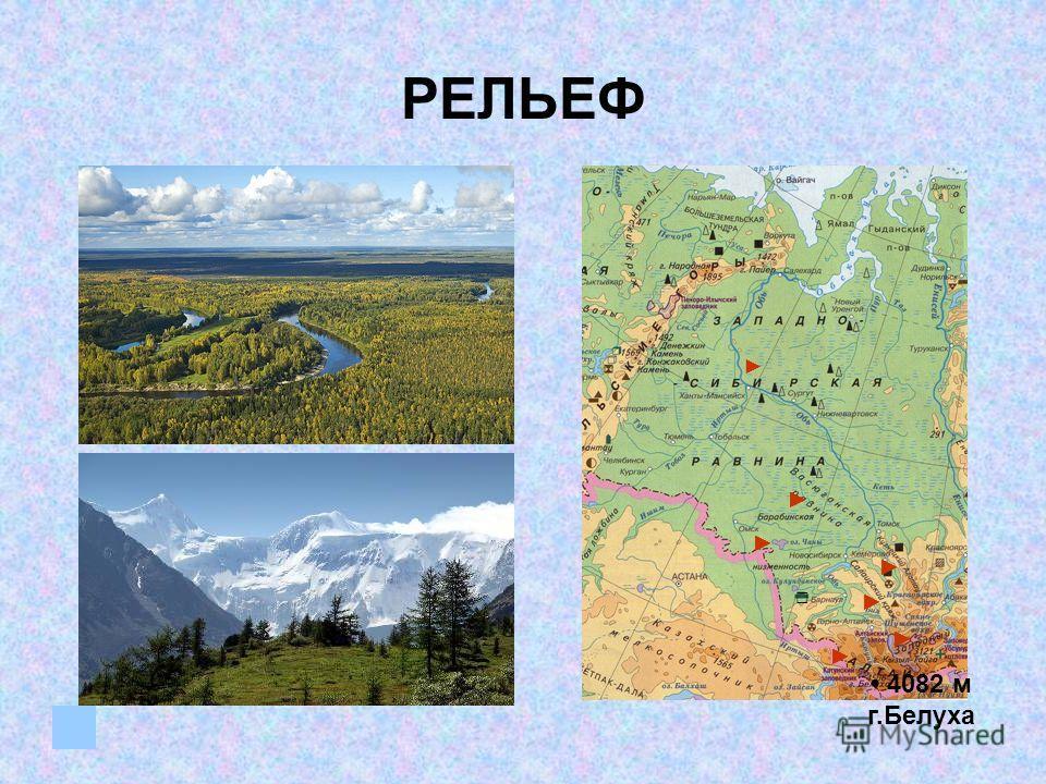 РЕЛЬЕФ 4082 м г.Белуха