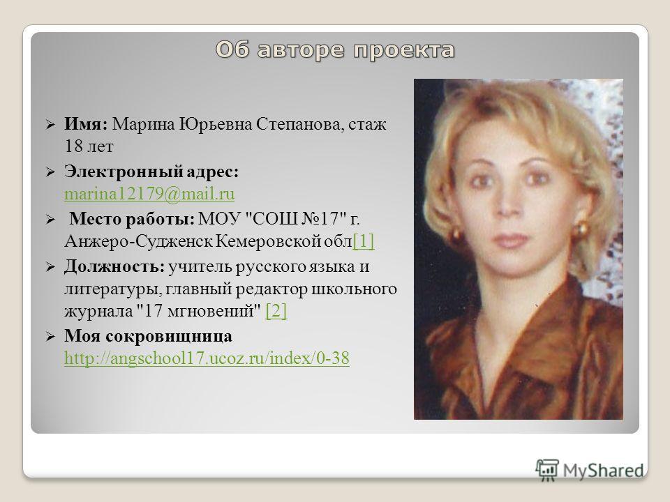 Имя: Марина Юрьевна Степанова, стаж 18 лет Электронный адрес: marina12179@mail.ru marina12179@mail.ru Место работы: МОУ