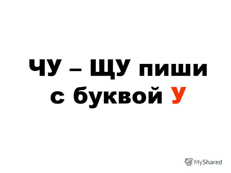 ЧУ – ЩУ пиши с буквой У