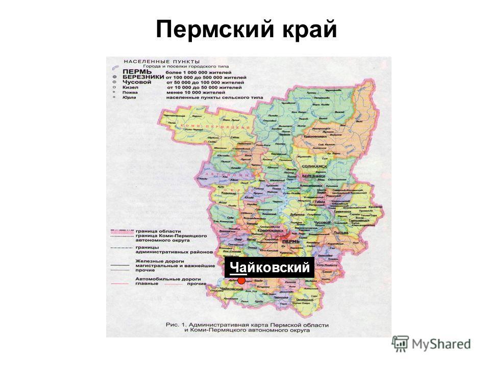 Чайковский Пермский край
